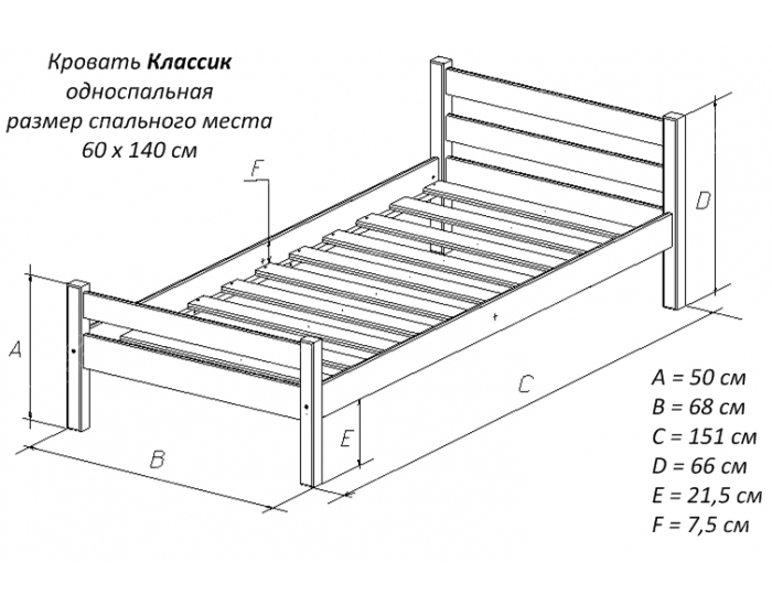Кровать Классик детская