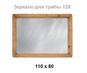 Зеркало над 110х80