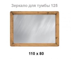 Зеркало 110х80